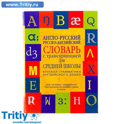 anglo-russkiy-transkriptsiya-onlayn