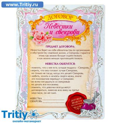 Поздравление свекрови к невестке с днем рождения от свекрови