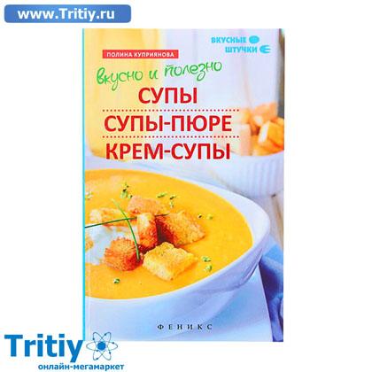 Рецепты вкусных домашних супов