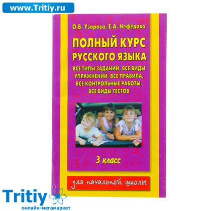 класс узорова 4 полный ответы по курс русского языка гдз