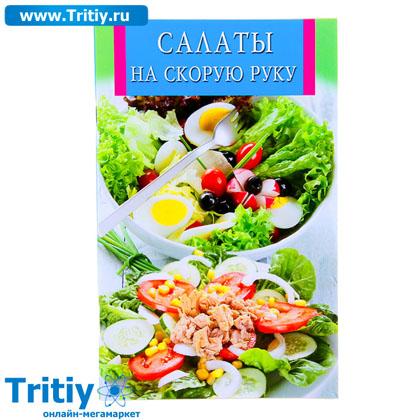 Рецепты простейших салатов на скорую руку в домашних условиях с фото