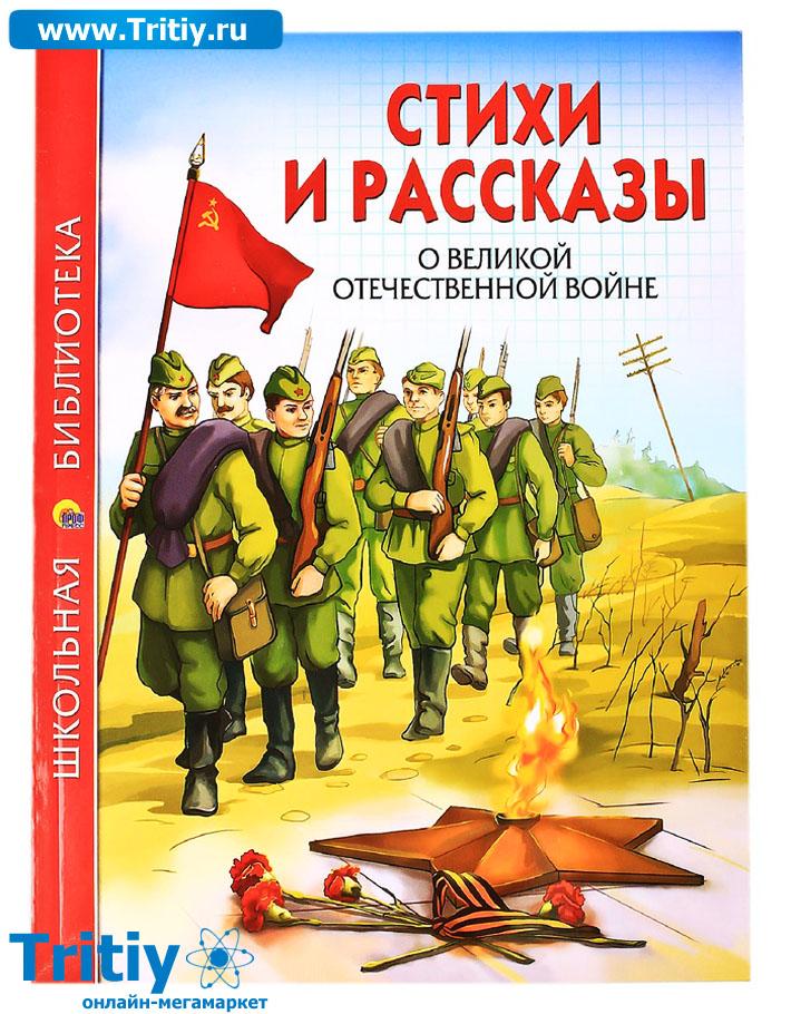 Книги.  Стихи и рассказы о Великой Отечественной войне.  Проза, поэзия.  Flip.kz.
