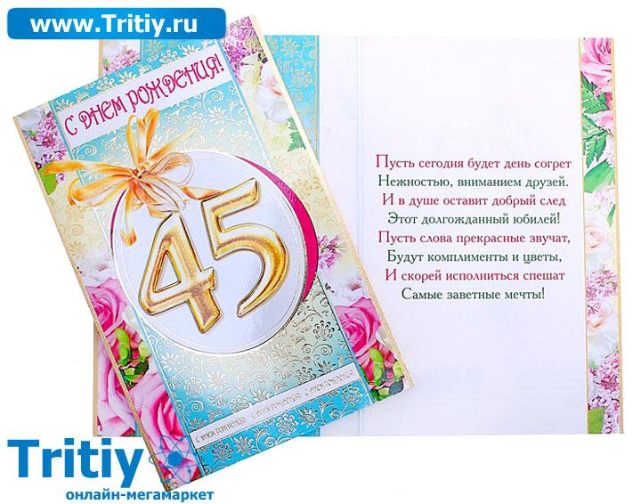 День рождения 45 лет открытка 9