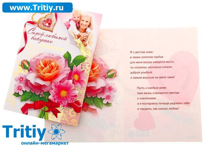 Как сделать открытку бабушке от внучки с днем рождения 52
