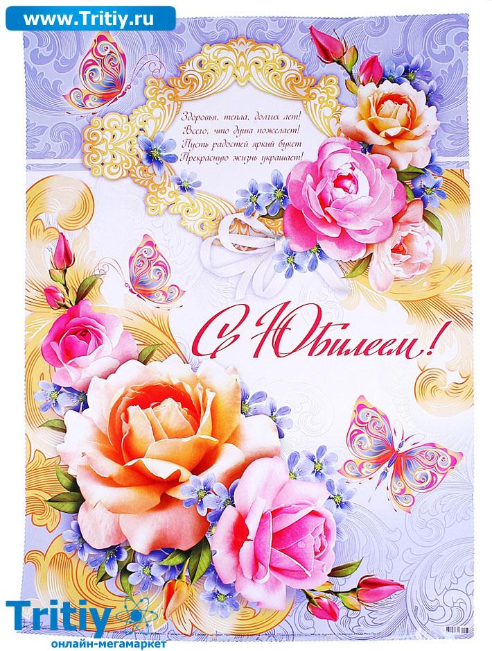 Фото открытки для поздравлений юбилей