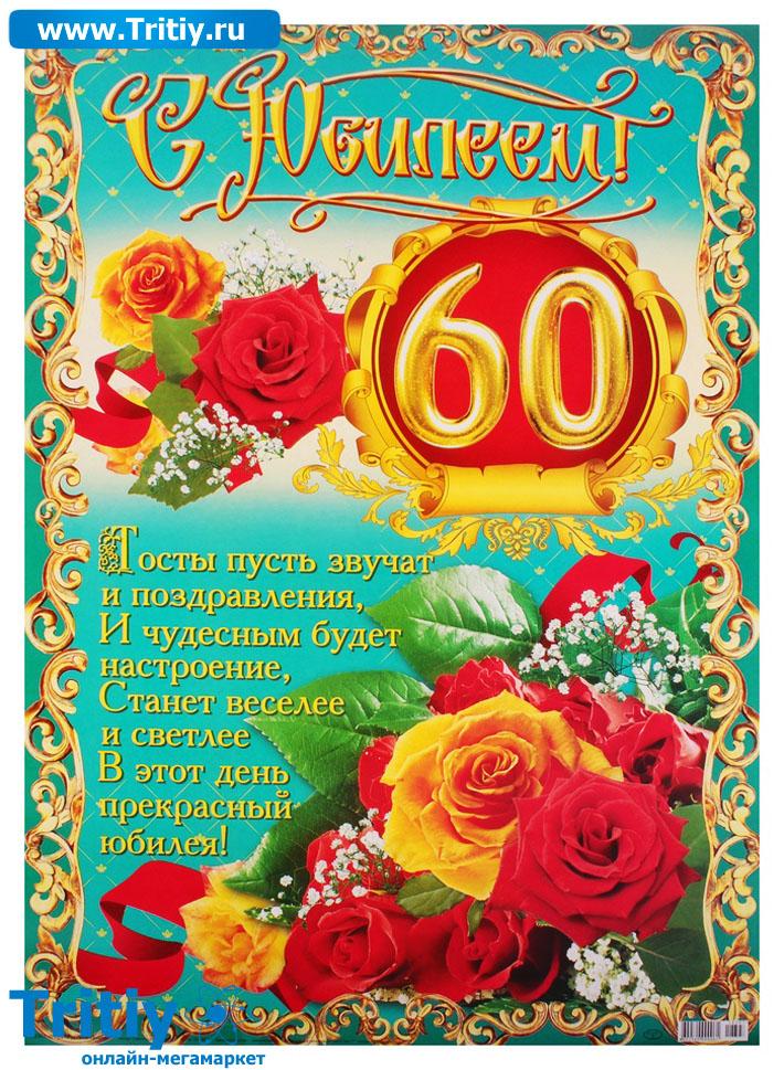 Поздравления с мужчине с 60 летием открытки с 64