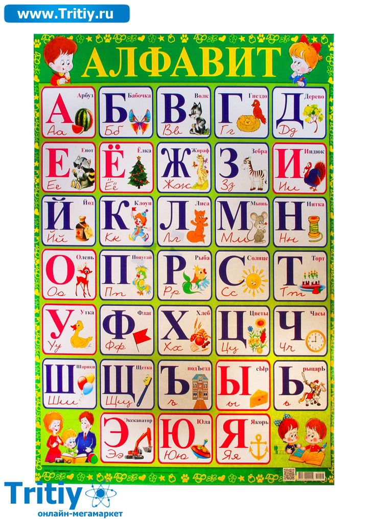 фото на тему алфавит