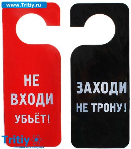 Таблички для дверей своими руками 87