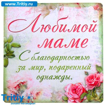 Поздравление для мамы на день мамы от дочери