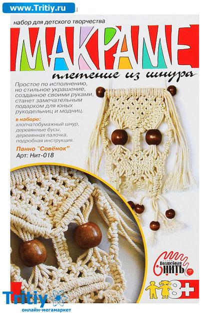 Наборы плетение макраме