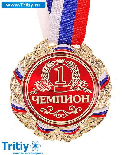 Поздравления чемпиону картинки 8