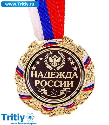 medal-sportivnajametallnadezhda-Rossii-7