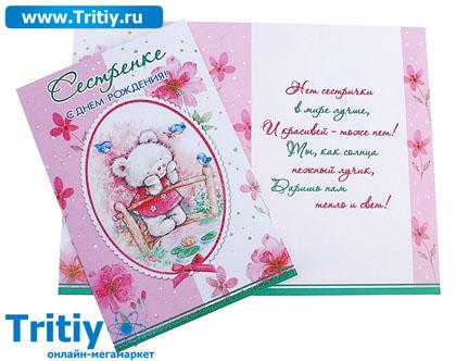 Красивые открытки на день рождения сестре своими руками