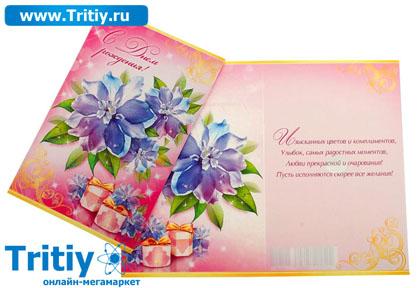 С днём рождения изящная открытка 2