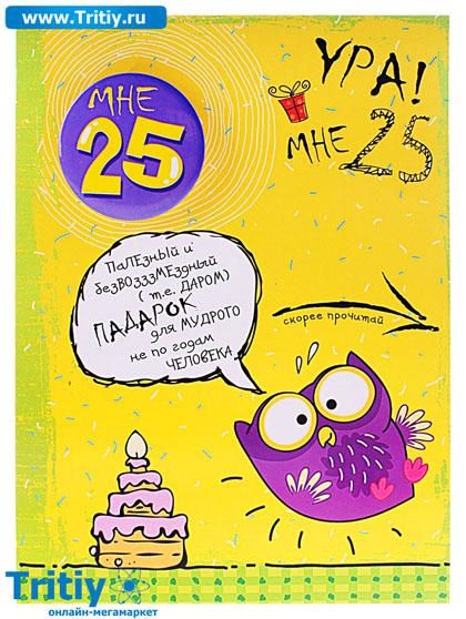 Поздравление с днем рождения девушке прикольные на 25 лет 29