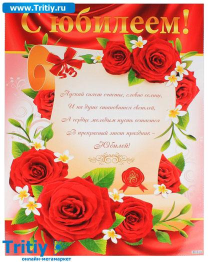 Фото поздравительных открыток с юбилеем 396