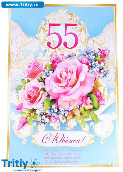 Поздравление с открыткой на 55 лет