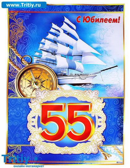 Поздравление с днем рождения мужчине с юбилеем 55 62