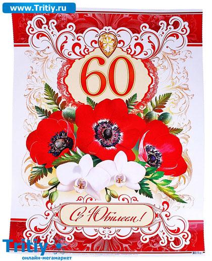 Поздравление с юбилеем на 60 лет женщине в прозе