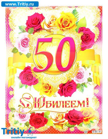 50 лет поздравление фото