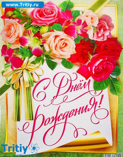 Открытки с днем рождения цветные распечатать 21
