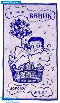 Стихи к подарку банное полотенце 71