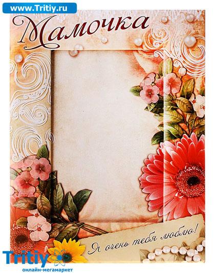 Заготовка открытки с днем рождения маме