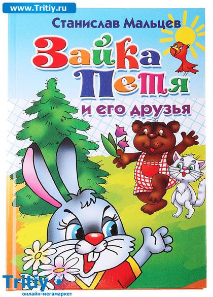 Тарабаева и цена детской сказки/ итарабаева