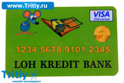 Кредитная карта Loh kredit bank 8,5*5,5*0,1 см ПУ039